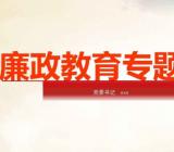 2019廉政党课教案