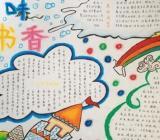 手抄在家学习海报怎么写