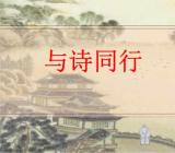 【中国诗歌发展史概述】中国诗歌发展史简介