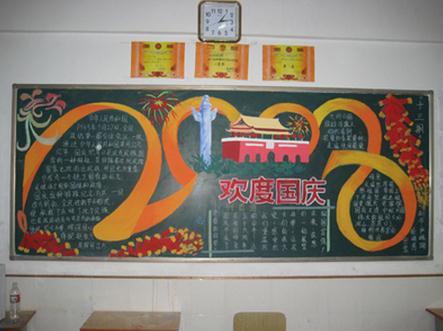 国庆节黑板报简报